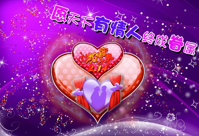 5059,愿天下有情人终成眷属(原创) - 春风化雨 - 诗人-春风化雨的博客